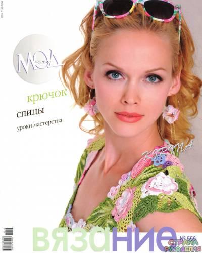 журнал мод 556 2012 журнал мод журналы по рукоделию
