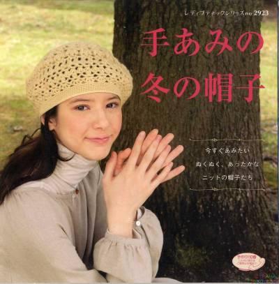 японский журнал по вязанию китайские японские журналы по