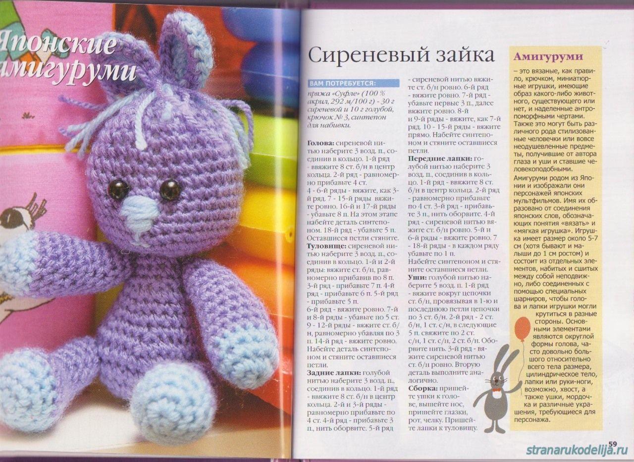 Схемы для вязания мягких игрушек 235