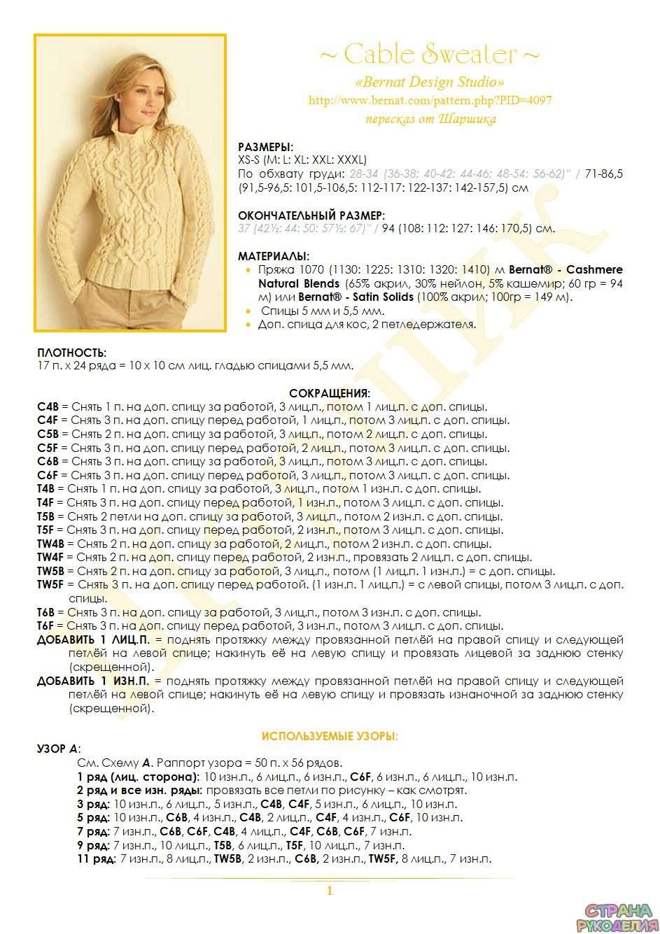 Красивый свитер с аранами схемы