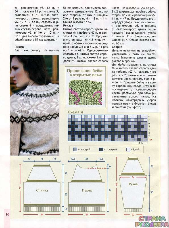 Укороченный пуловер