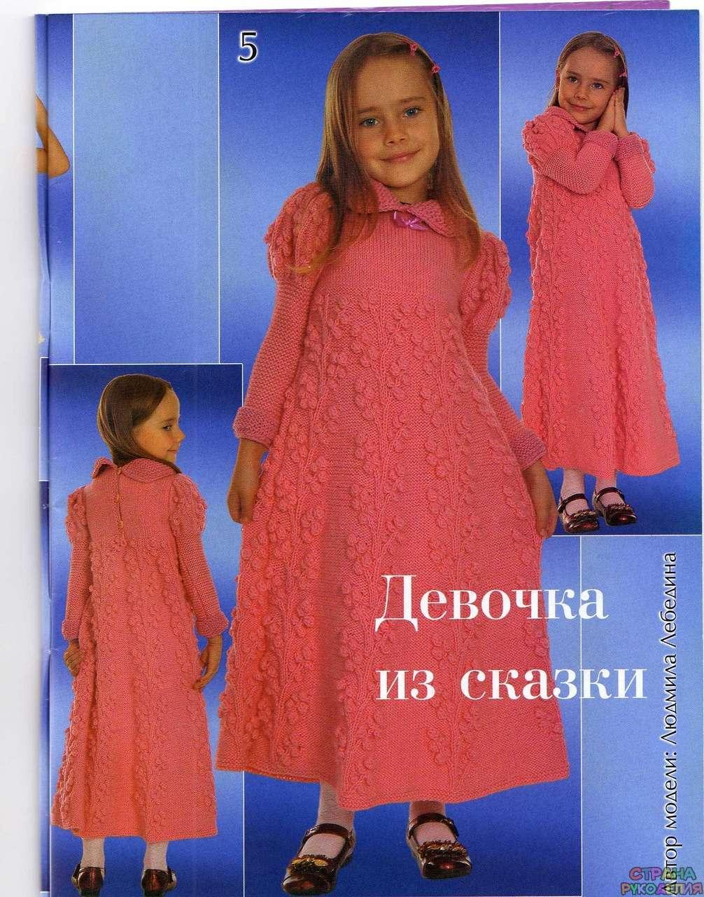 Детское Вязанное Платье С Доставкой