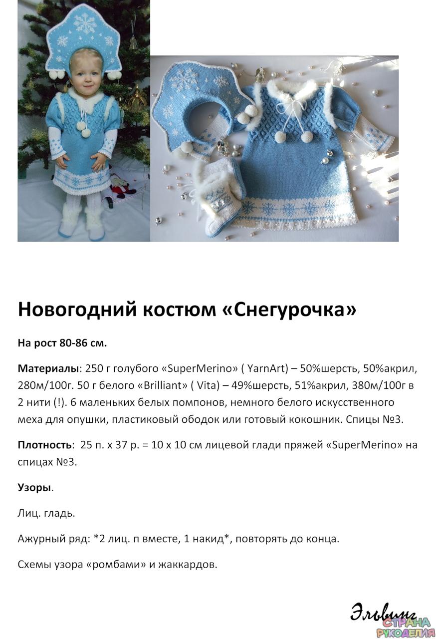 Платье снегурочки для девочки своими руками выкройка